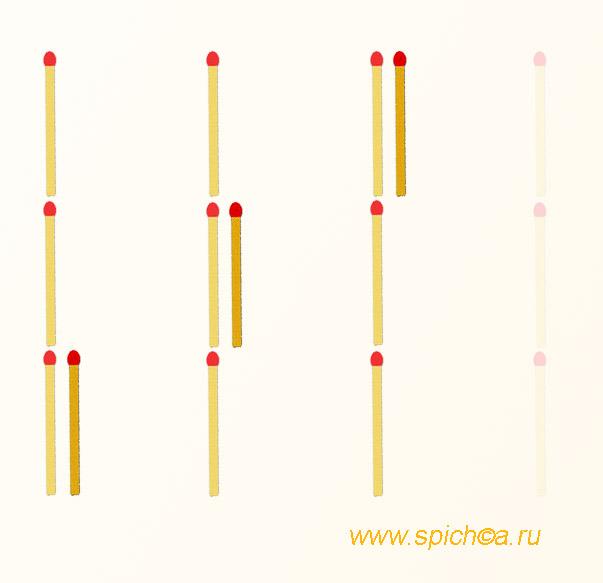 4 спички по горизонтали и вертикали - ответ 2