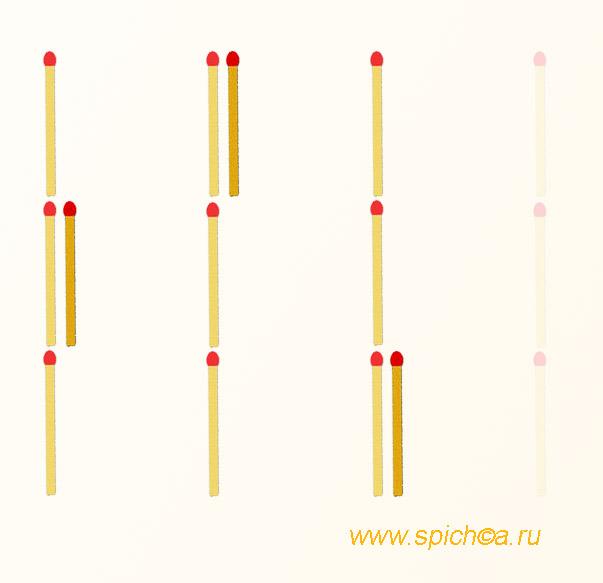 4 спички по горизонтали и вертикали - ответ 3