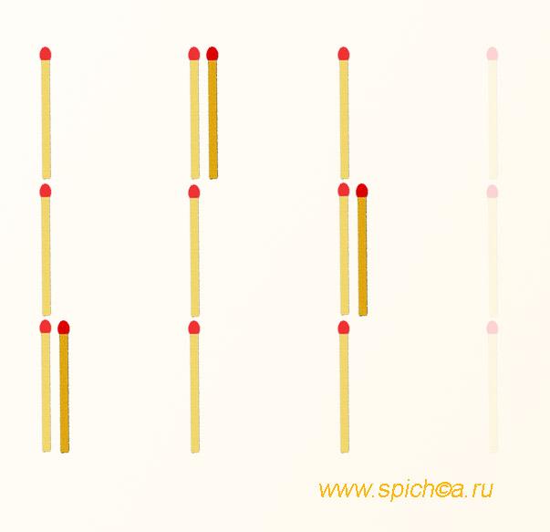 4 спички по горизонтали и вертикали - ответ 4