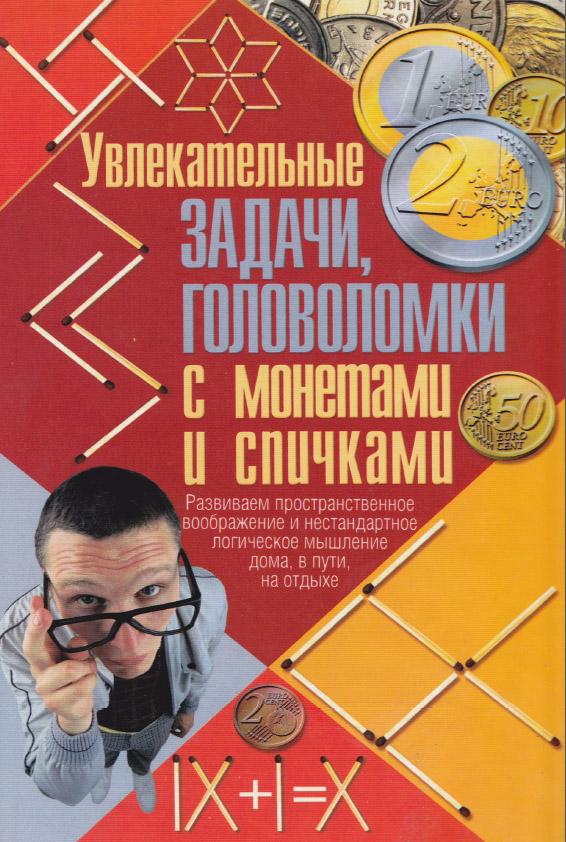 скачать книгу Тарадайко Н.С.  Увлекательные задачи, головоломки с монетами и спичками