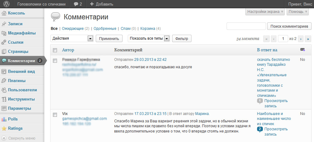 Информация об последних комментариях на 01.04.2013