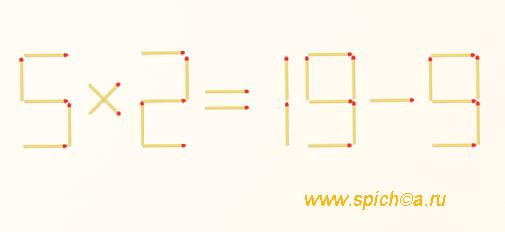 Исправьте равенство 5х2=19-9