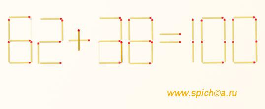 Исправьте равенство 82-28=100 - решение