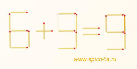 Исправьте равенство 6+9=5 - решение