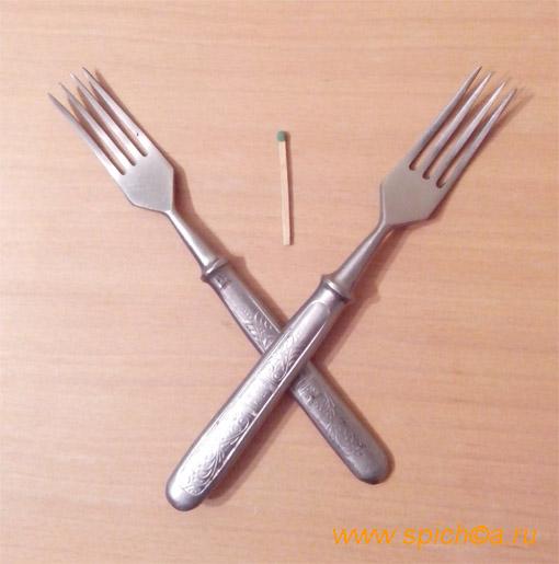 Фокус с двумя вилками и спичкой